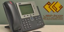 دليل الهاتف والبريد الإلكتروني